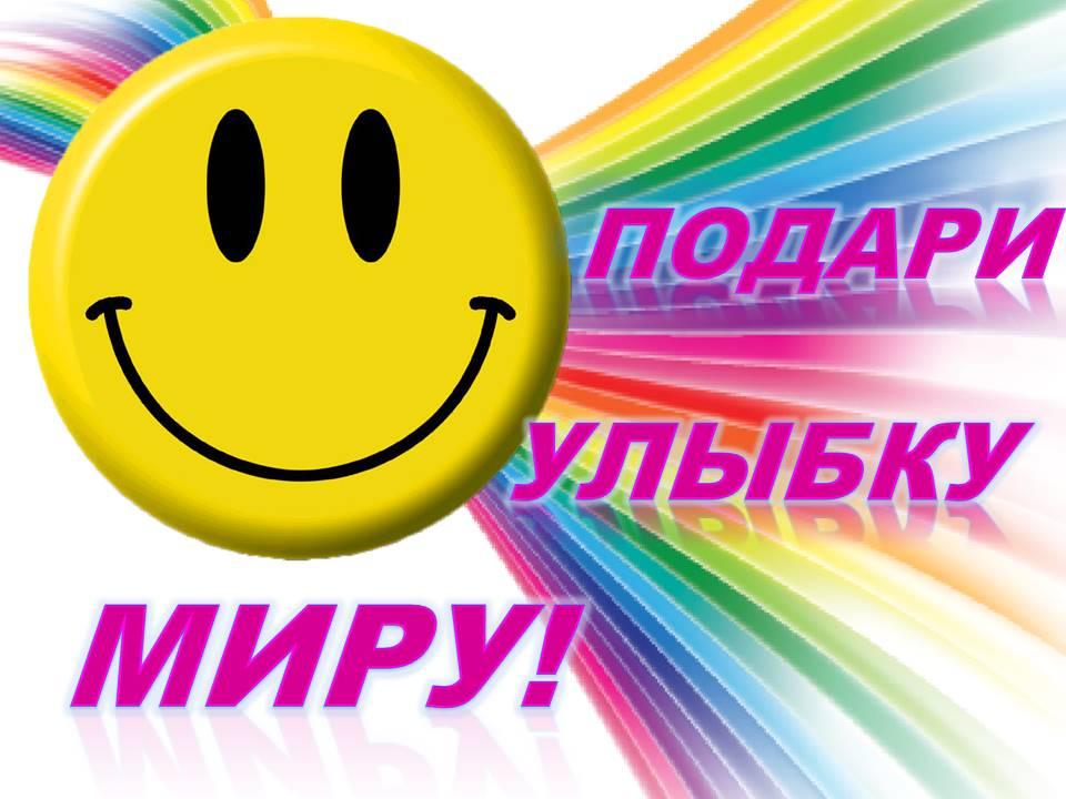 Акция.Подари улыбку